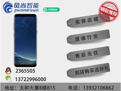 【三星专卖店】三星S8 优惠促销现仅1650!各版本现货!微信热线13932106862