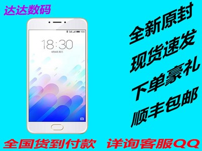 魅族 魅蓝Note 3(移动4G)【现货下单立减200】【分期付款】【以旧换新】