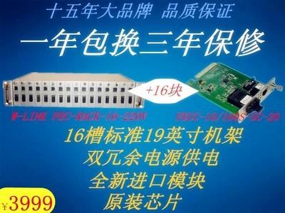W-LINK FECC-RACK-16-220V 16槽机架式收发器网络监控SC接口双电源