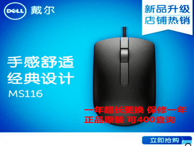 Dell/戴尔*新款MS116 笔记本台式机通用光电鼠标USB有线鼠标原装 *保修一年 量大批发