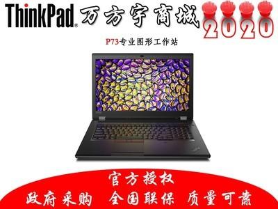 联想ThinkPad P73(06CD)17.3英寸专业移动图站笔记本(i7-9850H 1TBSSD RTX4000 8G独显 位宽256 4K 3年保修)顺丰包邮同城送货上门