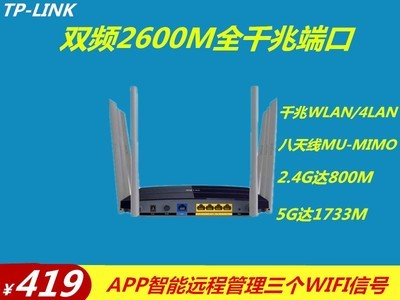 TP-LINK全千兆端口版无线路由器WIFI*家用穿墙高速 高配双频稳定覆盖