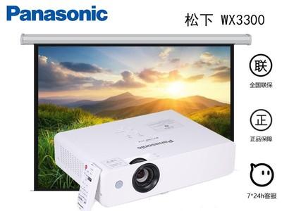 松下Panasonic PT-WX3300 投影机商务会议家用办公教学投影仪高清
