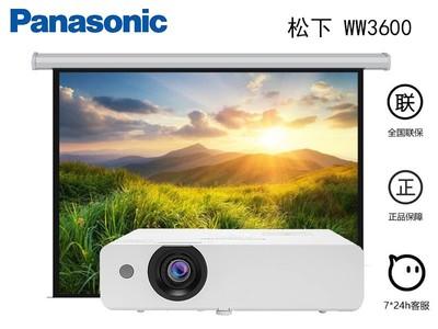 松下PT-WW3600投影机商务办公家用高清宽屏投影仪支持1080p