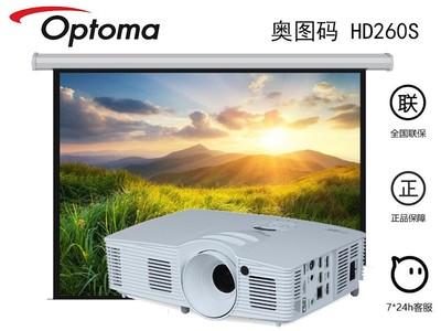 奥图码HD260S投影仪家用高清电视4K1080P蓝光3D无线智能投影机