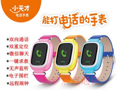 小天才  K1升级版(零售、批发)全场手机可分期可送货/0首付0利息(上班/学生均可)/以旧换新 长沙启点通讯现货