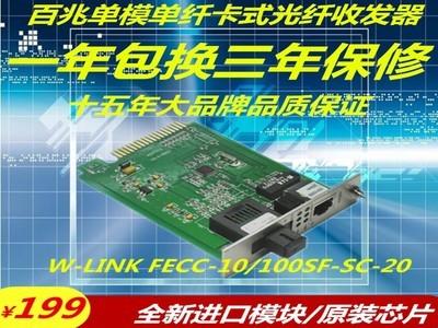 W-LINK FECC-10/100SF-SC-20