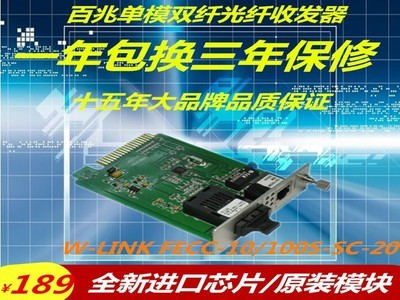 W-LINK FECC-10/100S-SC-20