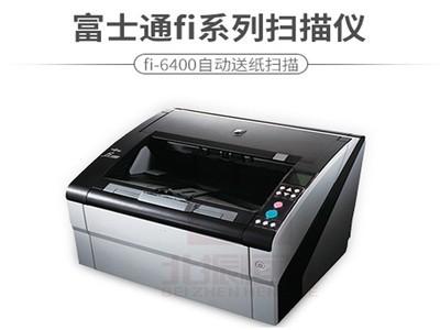 富士通 fi-6400