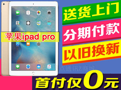苹果 iPad Pro(128GB/4G上网版)(零售、批发)全场可分期可送货/0首付0利息(上班/学生均可)/以旧换新 长沙启点通讯中关村店现货