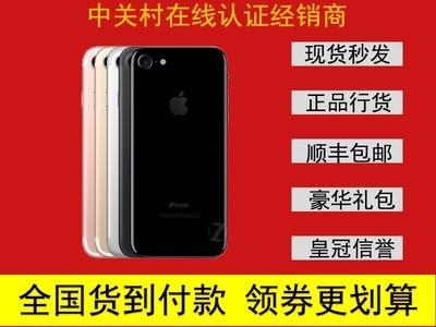 【送蓝牙耳机+移动电源+自拍杆+原厂钢化膜+碎屏险+延保三年】苹果 iPhone 7(全网通)