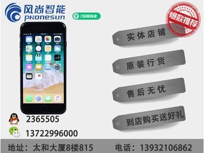 【苹果专卖店】苹果 iPhone 8各版本现货!限时特惠仅售1788元 微信热线2365505享优惠礼包
