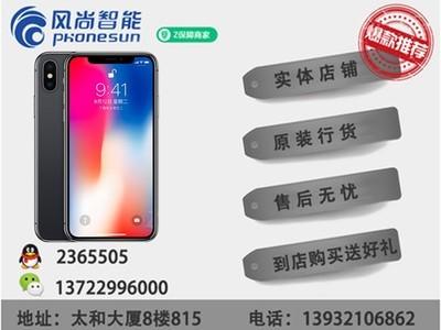 【苹果专卖店】苹果 iPhone X(全网通)限时特惠仅售3199元 微信热线13722996000享优惠
