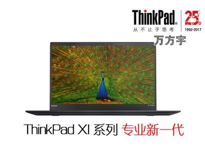 ThinkPad X1 Carbon 2017(20HRA01DCD)i7、7500/8G/256固态  W10系统