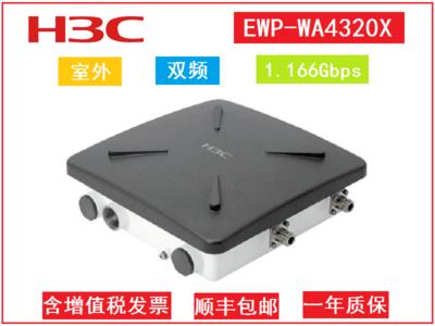华三(H3C)EWP-WA4320X 无线AP 室外型 抱杆 双频 1.166Gbps 企业级 胖瘦一体 大功率 防雷 防雨 防尘