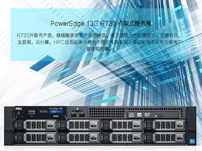 免费送货上门,免费安装,联系电话:赵岩 18600552616戴尔 PowerEdge R730(Xeon E5-2609 V3/8GB/300GB)