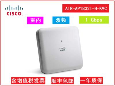 思科(CISCO) AIR-AP1832I-H-K9C 无线AP 1Gbps 室内 双频 吸顶 壁挂 企业级 胖瘦一体 无线接入点 支持内置虚拟AC管理功能