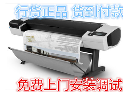 HP T1300 44英寸 PostScript ePrinter上门服务 安装调试 货到付款付款