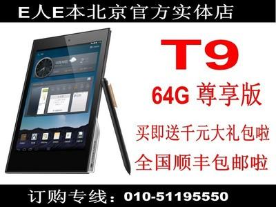 E人E本 T9(64GB)商务平板电脑  支持货到付款 顺丰包邮电话 小屠15110285579
