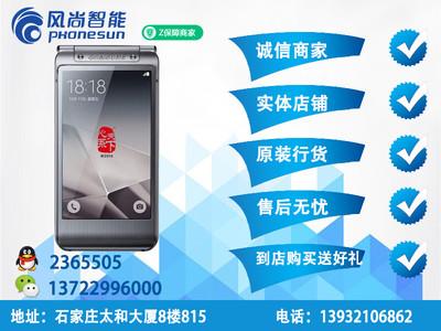 【三星专卖店】三星 W2016(电信4G)