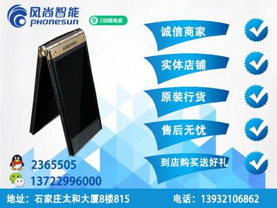 三星 W2014(电信3G)