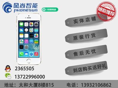 【苹果专卖】苹果 iPhone 5S,现仅售1200,地址:太和大厦8楼815,二环内可送货
