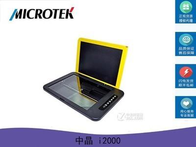 中晶 i2000