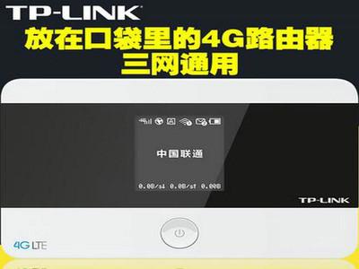 TP-Link 4G移动无线路由器 联通 电信sim卡 TL-TR961车载随身wifi 三网通 联通移动电信 2/3/4G SIM直插