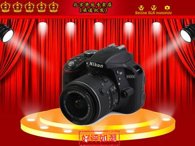 【尼康特约经销商】尼康 D3300套机(18-55mm VR II)特价:2280元。欢迎来电咨询:18201112493 李山、
