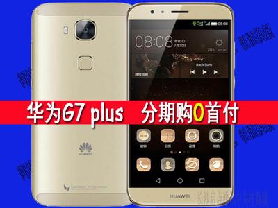 华为 G7 Plus(双4G)(零售、批发)全场手机可分期可送货/0首付0利息(上班/学生均可)/以旧换新 长沙启点通讯现货