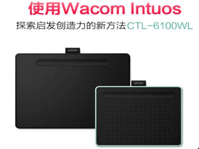 Wacom CTL-6100蓝牙版数位板 手绘板 WACOM 6100无线蓝牙版 数位板