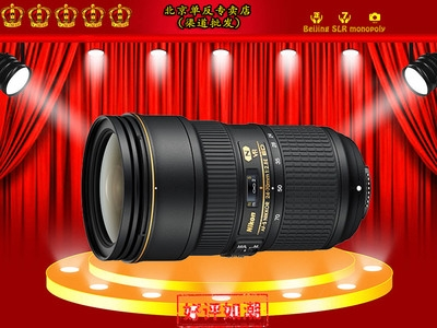 【尼康特约经销商】康 AF-S 尼克尔 24-70mm f/2.8E ED VR仅售:12500元,顺丰包邮