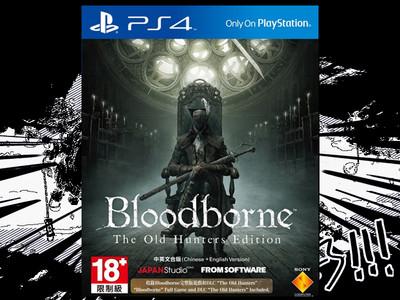 PS4 血源诅咒 血缘噩梦 港版中文 老猎人新版 现货
