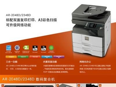 夏普 AR-2048D 双面打印复印加自动双面送稿器