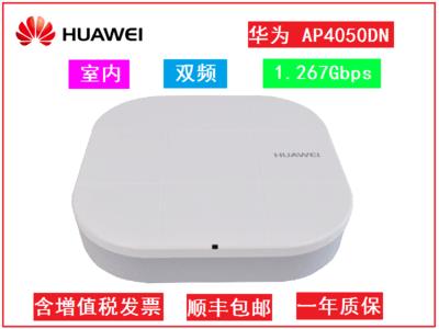 华为(HUAWEI)AP4050DN 无线AP 室内型 吸顶 双频 1.267Gbps 企业级 胖瘦一体 高密型