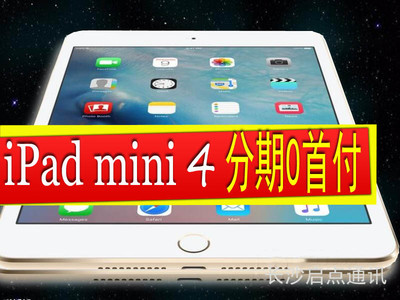 苹果 iPad mini 4(64GB/4G版))(零售、批发)全场手机可分期可送货(上班/学生均可)/以旧换新 长沙启点通讯中关村店现货