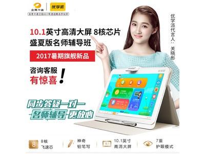 优学派U26学生平板电脑学前小学初中高中同步辅导家教机学习机 2018新款2G RAM