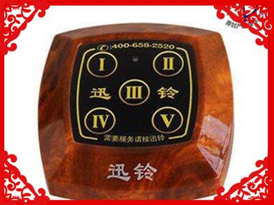 迅铃 三键呼叫器-美容院、私人寓所呼叫器APE630