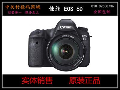 出厂批发价:11888元,联系方式:010-82538736    佳能 6D套机(24-105mm)    佳能 6D套机(24-105mm)特价 另有特价镜头可选