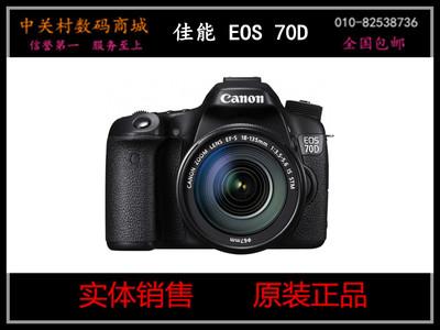 出厂批发价:6988元,联系方式:010-82538736    佳能(Canon) EOS 70D 单反套机 EF-S 18-200mm 佳能 70D套机(18-200mm IS)