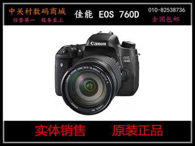 出厂批发价:6388元,联系方式:010-82538736   佳能(Canon)EOS 760D 单反套机 (EF-S 18-200mm f/3.5-5.6 IS 镜头)