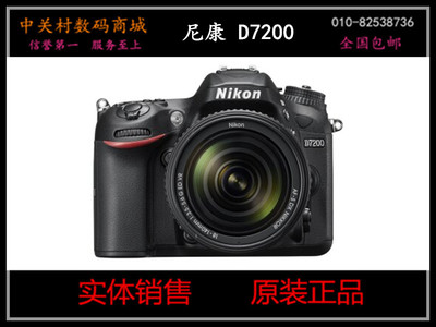 出厂批发价:4888元,联系方式:010-82538736  尼康 D7200(单机) 尼康D7200 18-105 D7200 18-200多款套装任您选