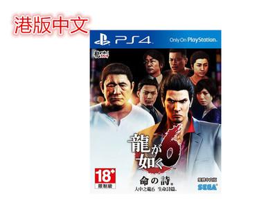PS4 港版中文 如龙6 命之诗 / 人中之龙6 生命诗篇