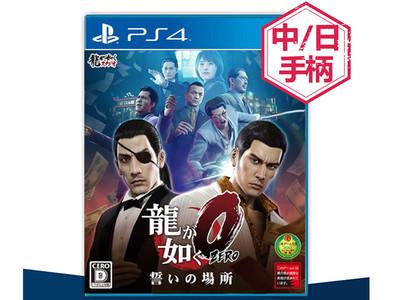 PS4 如龙零 誓言之地 如龙0 全新原装港版 中文 日文 现货