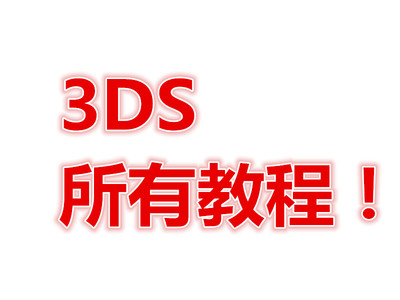 3DS 教程