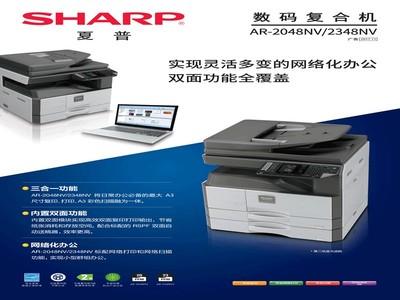 夏普(SHARP) 2048nv / 2348sv系列黑白激光A3复印机打印机一体机扫描 2048NV带网络+双面+输稿器 单层纸盒