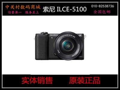 出厂批发价:2688元,联系方式:010-82538736   索尼 ILCE-5100L套机(16-50mm)索尼(SONY)ILCE-5100L   a5100