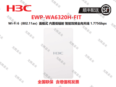 新华三(H3C)EWP-WA6320H-FIT Wi-Fi 6(802.11ax) 面板式 室内无线AP 内置低辐射智能双频全向天线 整机速率1.775Gbps