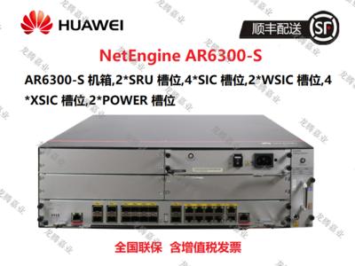 华为(HUAWEI)NetEngine ar6300-S 企业级硬件路由器 转发性能60Mpps-280Mpps