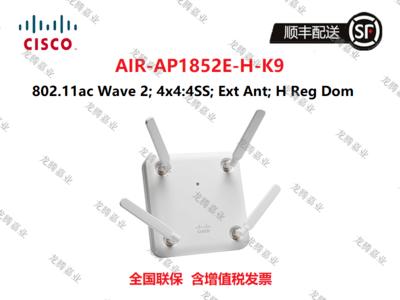 思科(CISCO) AIR-AP1852E-H-K9 无线AP 2Gbps 室内 双频 吸顶 壁挂 企业级 胖瘦一体 无线接入点
